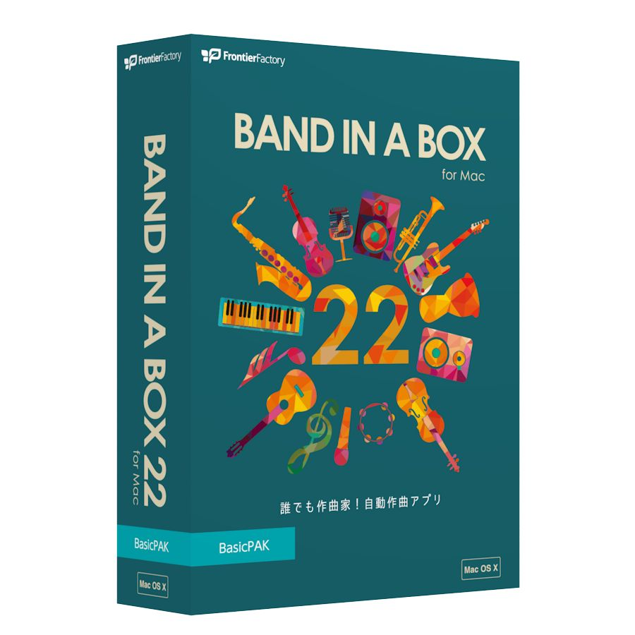 『Band-in-a-Box 22 for Mac』発売のお知らせ