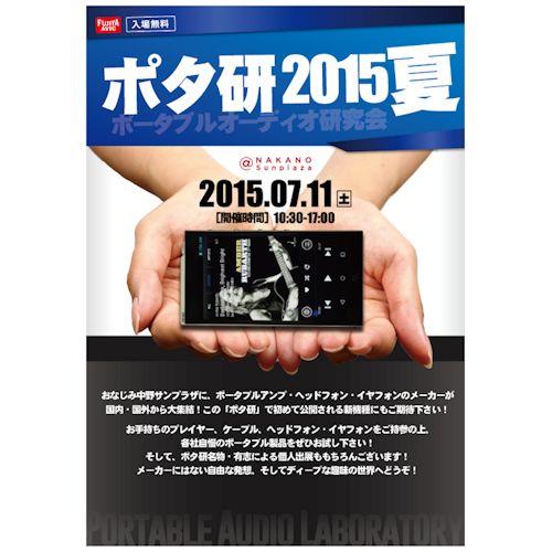 「ポタ研2015夏」出展に関するお知らせ
