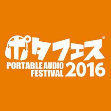 ポタフェス2016東京出展について