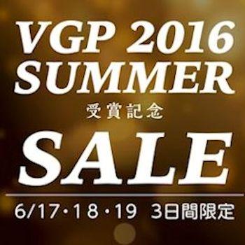 VGP受賞/受賞記念セール開催