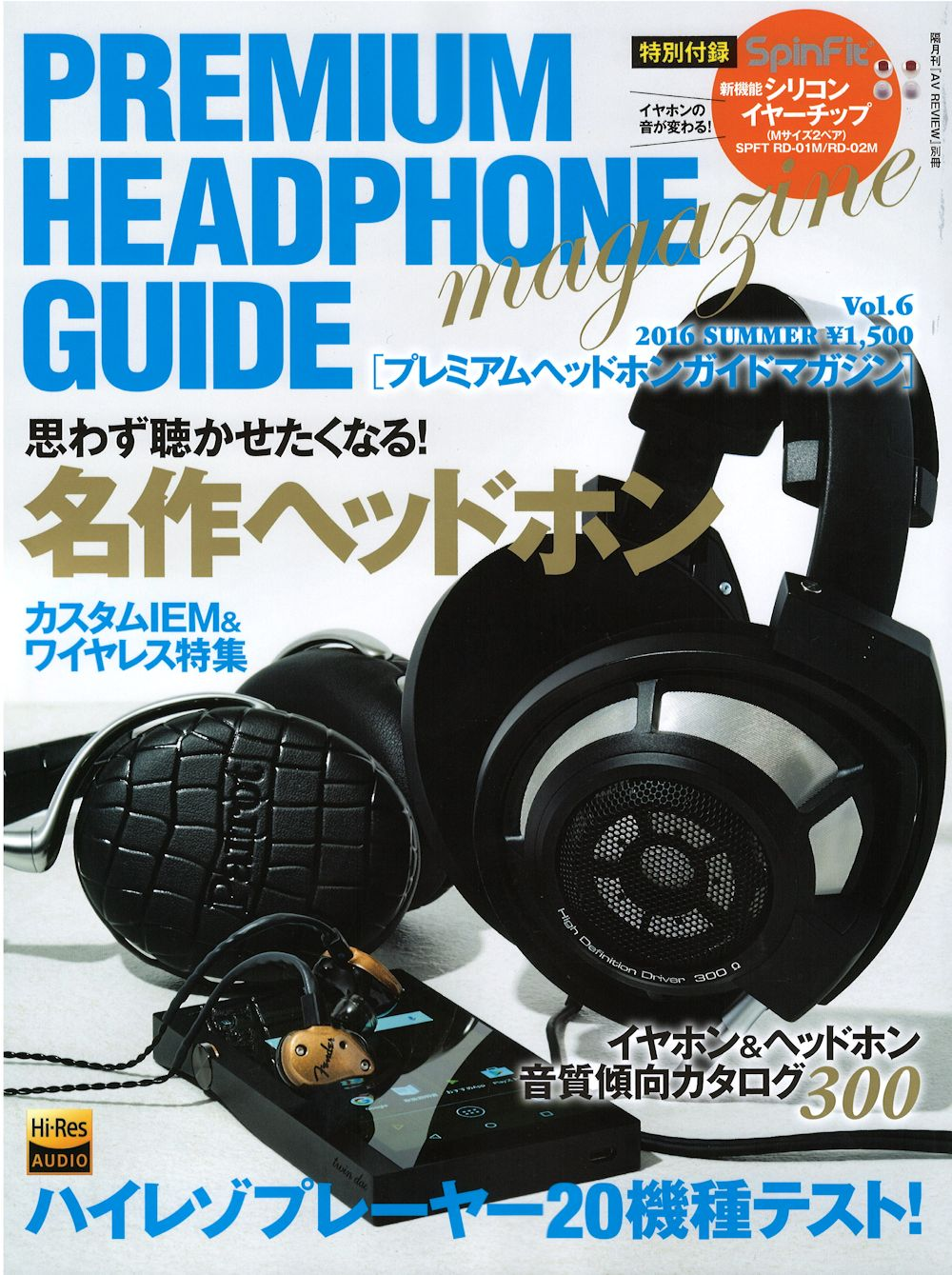 Premium Headphone Guide Magazine Vol6 に、AR-M20レビューと開発担当者のインタビューが掲載されました。
