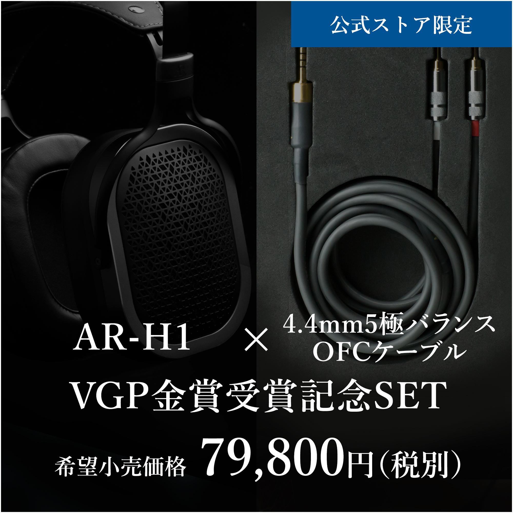VGP2018金賞受賞記念プレゼント
